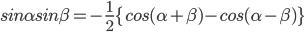 sin\alpha sin\beta = -\frac{1}{2}\{cos(\alpha + \beta) - cos(\alpha - \beta)    \}
