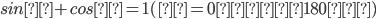 sinθ + cosθ = 1 (θ = 0゜ ~ 180゜)