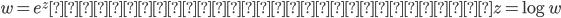 w=e^zについて対数を取るとz=\log w