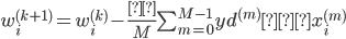 w_i^{(k+1)}  = w_i^{(k)} - \frac{α}{M} \sum_{m=0}^{M-1} yd^{(m)}・x_i^{(m)}