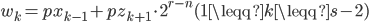 w_k = px_{k-1} + pz_{k+1} \cdot 2^{r-n} (1 \leqq k \leqq s-2)