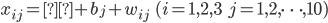 x _ {ij}=μ+b _ {j}+ w _ {ij}  \   \   \   ( i=1,2,3\   \   \   j=1,2,\cdots,10 )