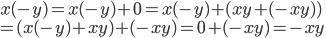 x(-y) = x(-y) + 0 = x(-y) + (xy + (-xy)) \\ = (x(-y) + xy) + (-xy) = 0 + (-xy) = -xy