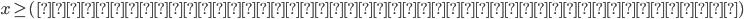 x\geq (最左の忍者よりも左にあるマスの数)