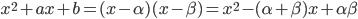 x^{2} + a x  + b = (x - \alpha)(x-\beta) = x^{2} - (\alpha + \beta) x + \alpha \beta