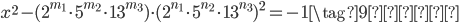 x^2 - (2^{m_1} \cdot 5^{m_2} \cdot 13^{m_3})\cdot (2^{n_1} \cdot 5^{n_2} \cdot 13^{n_3})^2 = -1 \tag{9再掲}