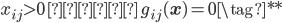 x_{ij} > 0 \;\; \text{かつ} \;\; g_{ij}(\mathbf{x}) = 0 \tag{**}