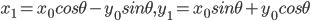 x_1 = x_0 cos\theta - y_0 sin\theta, y_1 = x_0 sin\theta + y_0 cos\theta