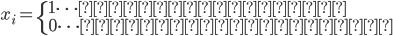 x_i = \begin{cases}1 \cdots品物を詰める\\0 \cdots品物を詰めない\end{cases}