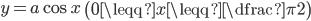 y = a\cos{x}\quad \left(0\leqq x\leqq \dfrac{\pi}{2}\right)