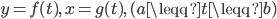 y = f(t),\,x = g(t),\,(a\leqq t\leqq b)