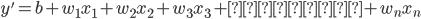 y' = b + w_1x_1 + w_2x_2 + w_3x_3 + ・・・ + w_nx_n