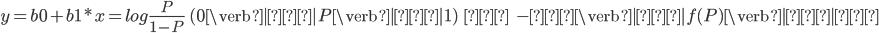 y=b0+b1*x = log\frac{P}{1-P} \ \  (0\verb|<|P\verb|<|1)\ \ \ →\ \ \ -∞\verb|<| f(P)\verb|<|∞