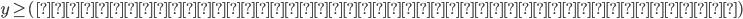 y\geq (最右の忍者よりも右にあるマスの数)