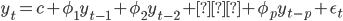 y_{t}=c+\phi_1 y_{t-1}+\phi_2 y_{t-2}+…+\phi_p y_{t-p}+\epsilon_t