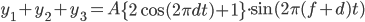 y_1 + y_2 + y_3 = A \left\{ 2 \cos(2 \pi d t) + 1 \right\} \cdot \sin(2 \pi (f+d) t)