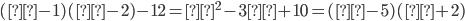 ( λ-1)(λ-2)-12=λ^2-3λ+10=( λ-5)(λ+2)