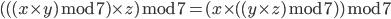(((x \times y) \bmod 7) \times z) \bmod 7 = (x \times ( (y \times z) \bmod 7)) \bmod 7