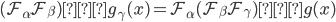 (\mathcal{F}_{\alpha}\mathcal{F}_{\beta})・g_{\gamma} (x)=\mathcal{F}_{\alpha}(\mathcal{F}_{\beta}\mathcal{F}_{\gamma})・g(x)