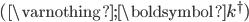 (\varnothing; \boldsymbol{k}^{\dagger})