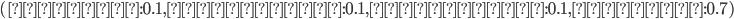 (①左端:0.1, ②中央左:0.1, ③中央右:0.1, ④右端:0.7)