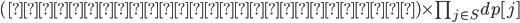 (マージのパターン数) \times \prod_{j \in S}{dp[j]}