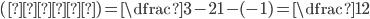 (傾き)=\dfrac{3-2}{1-(-1)}=\dfrac{1}{2}