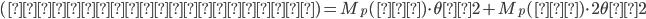 (内力のなす仕事)= M_p(柱)\cdot\theta×2 + M_p(梁)\cdot2\theta×2
