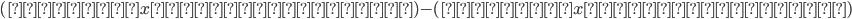 (区間のx以上の要素数)-(区間のx未満の要素数)