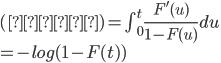 (右辺)=\int_0^t\frac{F'(u)}{1-F(u)}du\\=-log(1-F(t))