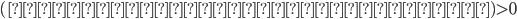 (最高次係数が正の二次式)\gt 0