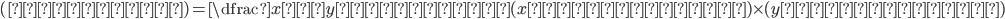 (相関係数)=\dfrac{ x と y の共分散}{(x の標準偏差) \times (y の標準偏差)}