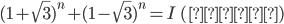(1+\sqrt{3})^{n} + (1-\sqrt{3})^{n} = I\ (整数)