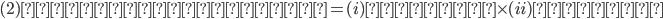 (2)で求めたい確率=(i)の確率\times (ii)の確率