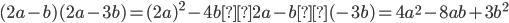(2a-b)(2a-3b)=(2a)^2-4b×2a-b×(-3b)=4a^2-8ab+3b^2