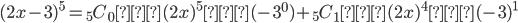 (2x-3)^{5}={}_5 C_0 ・(2x)^{5}・(-3^{0}) + {}_5 C_1 ・(2x)^{4}・(-3)^{1}