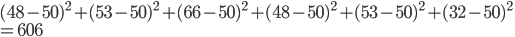 (48-50)^{2}+(53-50)^{2}+(66-50)^{2}+(48-50)^{2}+(53-50)^{2}+(32-50)^{2} \\=606