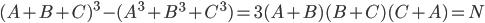 (A+B+C)^3 - (A^3+B^3+C^3) = 3(A+B)(B+C)(C+A) = N