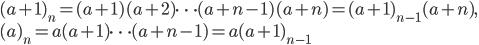 (a+1)_n=(a+1)(a+2)\cdots(a+n-1)(a+n)=(a+1)_{n-1}(a+n),\\(a)_n=a(a+1)\cdots(a+n-1)=a(a+1)_{n-1}
