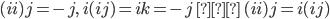 (ii)j=-j,\ i(ij)=ik=-j\ ⇒\ (ii)j=i(ij)
