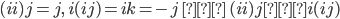 (ii)j=j,\ i(ij)=ik=-j\ ⇒\ (ii)j≠i(ij)
