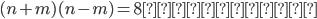 (n+m)(n-m)=8・・・⑧