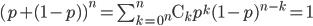 (p+(1-p))^n = \sum_{k=0}^n{}_n\mathrm{C}_kp^{k}(1-p)^{n-k} = 1