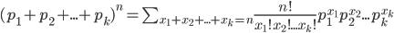 (p_1+p_2+...+p_k)^n=\sum_{x_1+x_2+...+x_k=n}\frac{n!}{x_1!x_2!...x_k!}p_1^{x_1}p_2^{x_2}...p_k^{x_k}