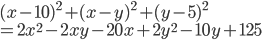 (x - 10)^{2} + (x - y)^{2} + (y - 5)^{2} \\ = 2 x^{2} - 2 x y - 20 x + 2 y^{2} - 10 y + 125