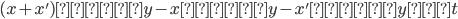 (x+x')⊗︎y-x⊗︎y-x'⊗︎y∈t