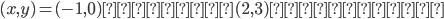 (x, y) = (-1, 0) または (2, 3) ・・・⑫