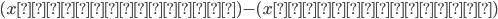 (x以上の個数)-(x未満の個数)