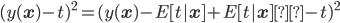 (y({\bf x})-t)^2 = (y({\bf x}) -E[t| {\bf x} ] + E[t| {\bf x} ]-t)^2