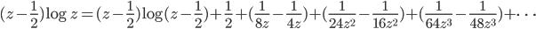 (z-{1\over2})\log z=(z-{1\over2})\log(z-{1\over2})+{1\over2}+({1\over8z}-{1\over4z})+({1\over24z^2}-{1\over16z^2})+({1\over64z^3}-{1\over48z^3})+\cdots